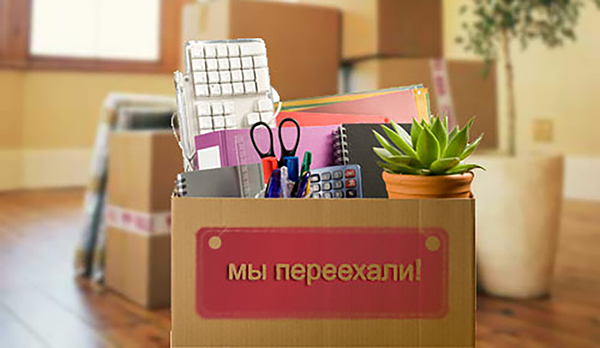 https://bolivar.spb.ru/images/cms/thumbs/2b44ca7021ba66e6ac622dfbe18b9260def19a45/my-pereehali1_848_565_jpg.jpg